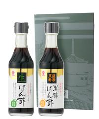 PP-110 生ぽん酢・黒酢ぽん酢2本セット