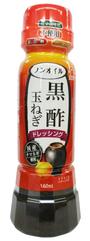 ノンオイル黒酢玉ねぎドレッシング