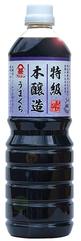 【2021年秋新商品】特級本醸造うまくち醤油