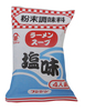 粉末ラーメンスープ 塩味(9g×4袋)