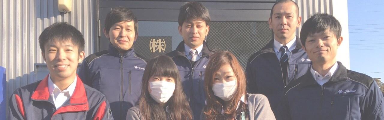 富士甚の社員の写真