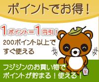 ポイントでお得!1ポイント=1円引き!