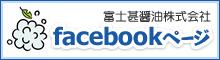 富士甚醤油株式会社フェイスブックページ