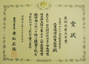 第52回全国味噌鑑評会 農林水産大臣賞 受賞
