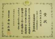 第52回全国味噌鑑評会 農林水産大臣賞 授賞式
