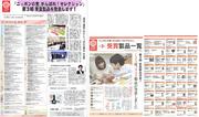 第3期「ニッポンの食、がんばれ!セレクション」商品受賞に関する記事