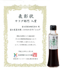 「富士屋甚兵衛 ノンオイルかぼすドレッシング」が「ときめき調味料選手権2013 サラダ部門」に入賞致しました。