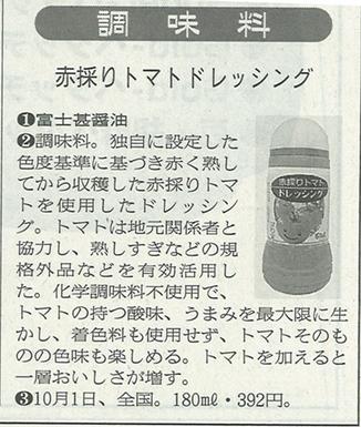 地元大分のトマトを使用した「赤採りトマトドレッシング」、今秋発売