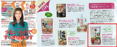 「フジジン塩糀鍋」がESSE11月号に掲載されました