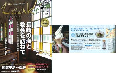 「富士屋甚兵衛 しょうゆソフトクリーム」がLeak7・8月号に掲載されました!