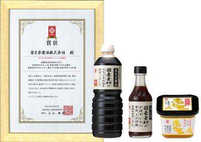 【第6期】食の三重丸セレクション受賞商品のご案内