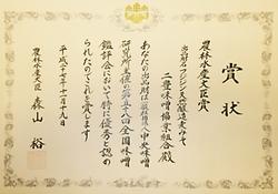 農林水産大臣賞平成27年賞状