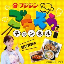 フジジンの商品を使ったレシピを公開。毎回美味しいメニューが登場します。